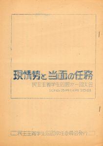 1963年9月 第1回大会文書