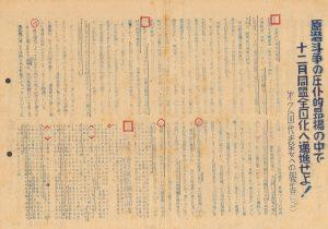 1964年 第2回代表委員会文書
