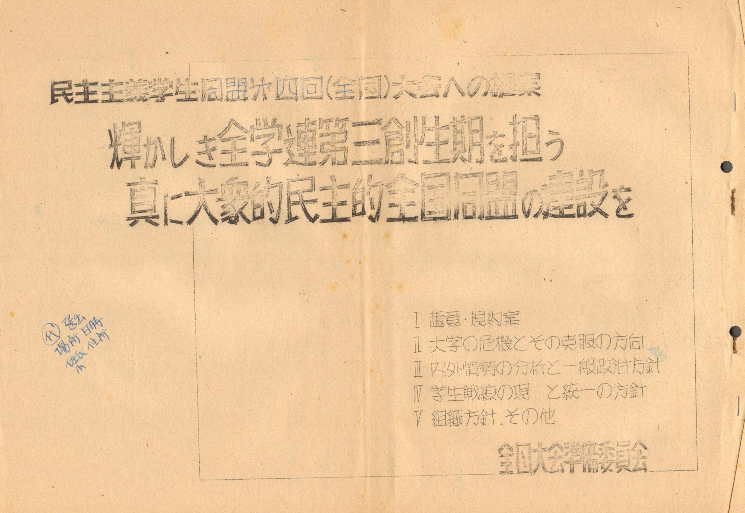 1964年12月 民学同第4回(全国)大会提案