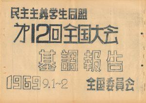 民学同第12回全国大会(延期)