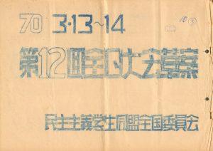 民学同第12回全国大会(分裂)