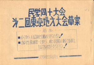 民学同10大会第2回東京地方大会