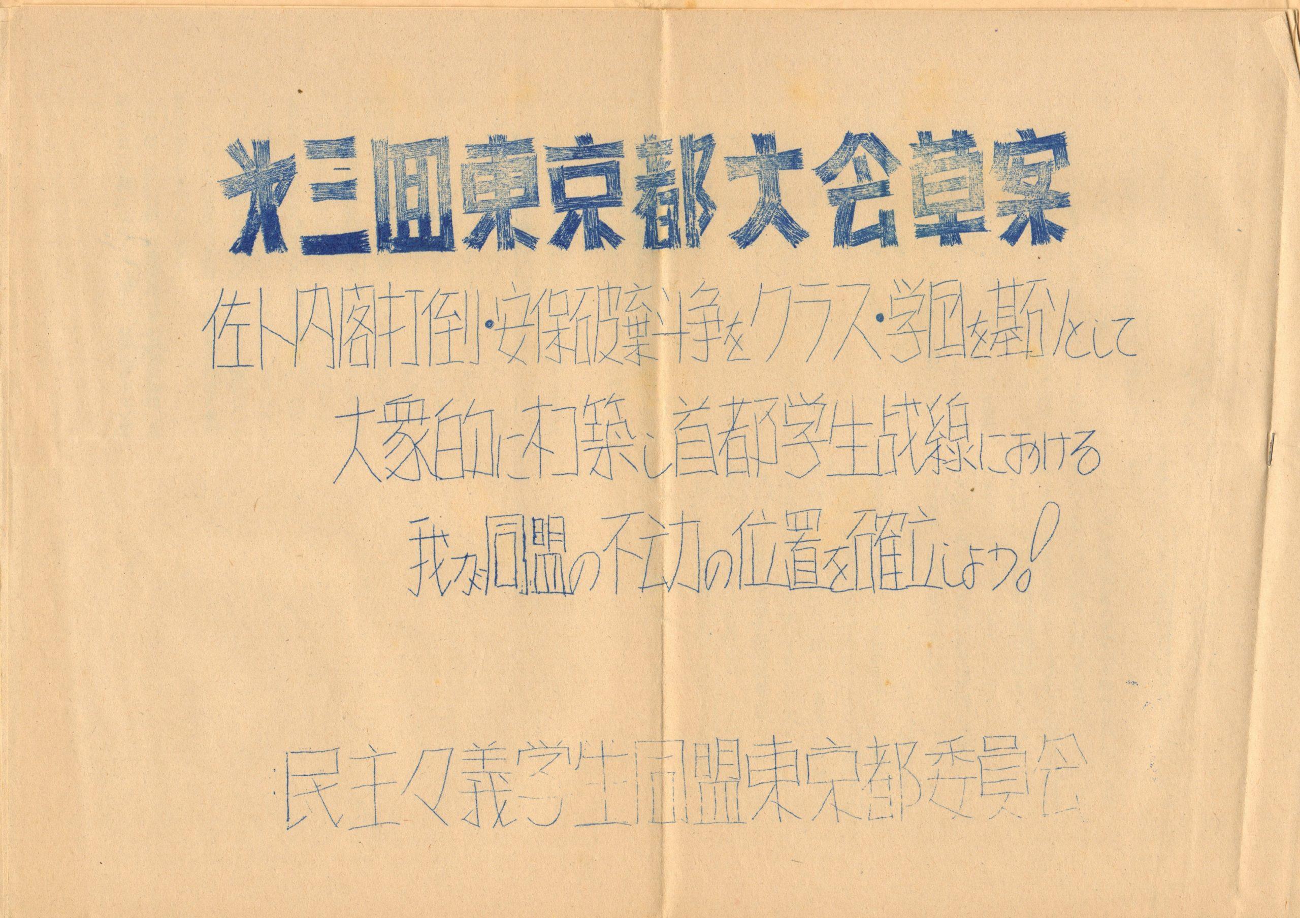 民学同第3回東京都大会