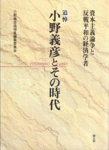 追悼 小野義彦とその時代