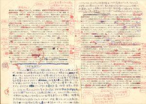 「統一戦線と人民戦線」草稿2