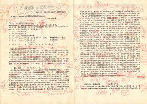 「統一戦線と人民戦線」草稿